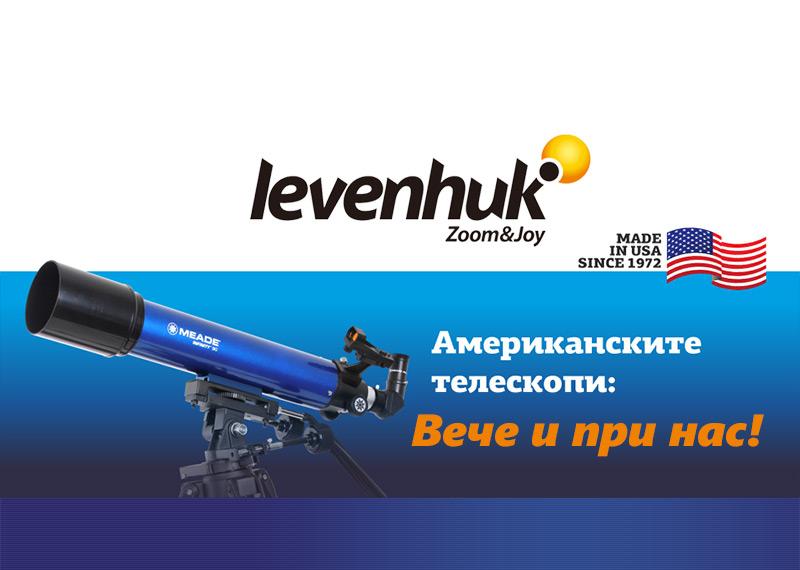 Левенхук